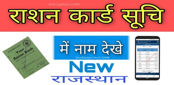 New Rashan Card List Rajasthan