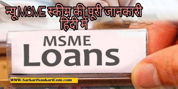 All MSME Schemes Hindi