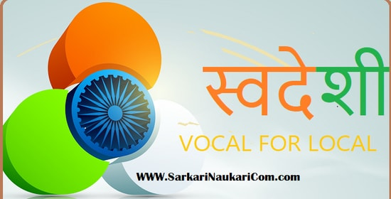 local is vocal meaning in hindi